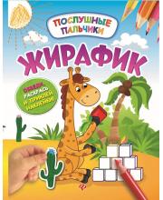 Развивающая книжка с наклейками Жирафик Феникс
