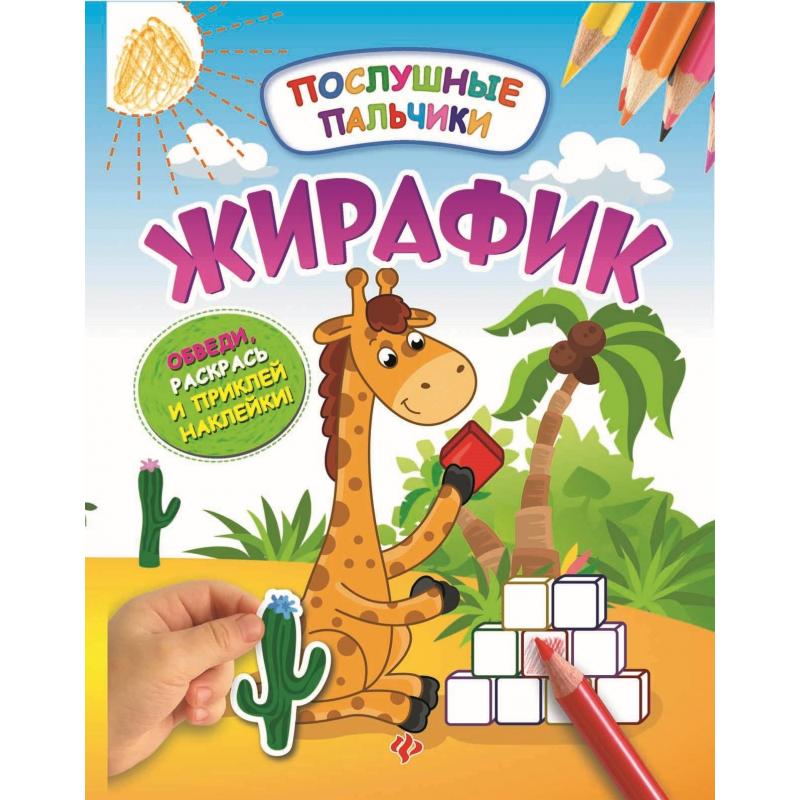 Феникс Развивающая книжка с наклейками Жирафик феникс развивающая книжка с наклейками съедобный несъедобный