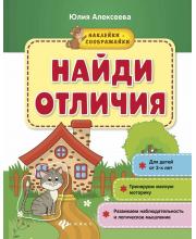 Развивающая книжка с наклейками Найди отличия Феникс