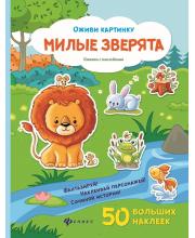 Развивающая книжка с наклейками Милые зверята Феникс