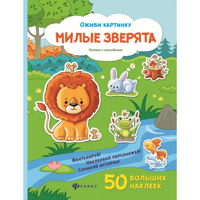 Феникс Развивающая книжка с наклейками Милые зверята рождественская история книжка с наклейками