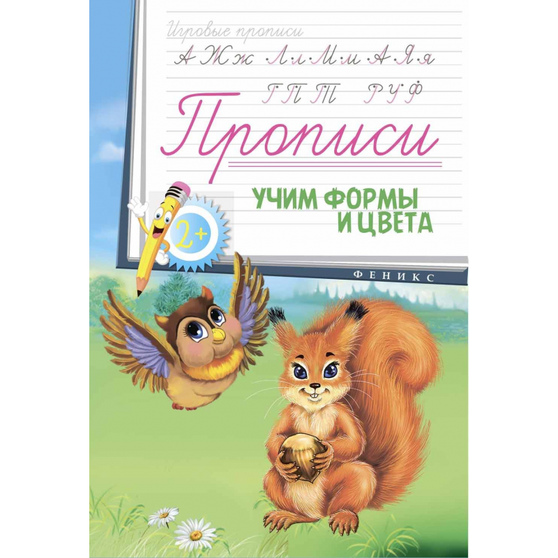 Феникс Прописи Учим формы и цвета азбукварик книга компьютер учим формы и цвета с котом леопольдом
