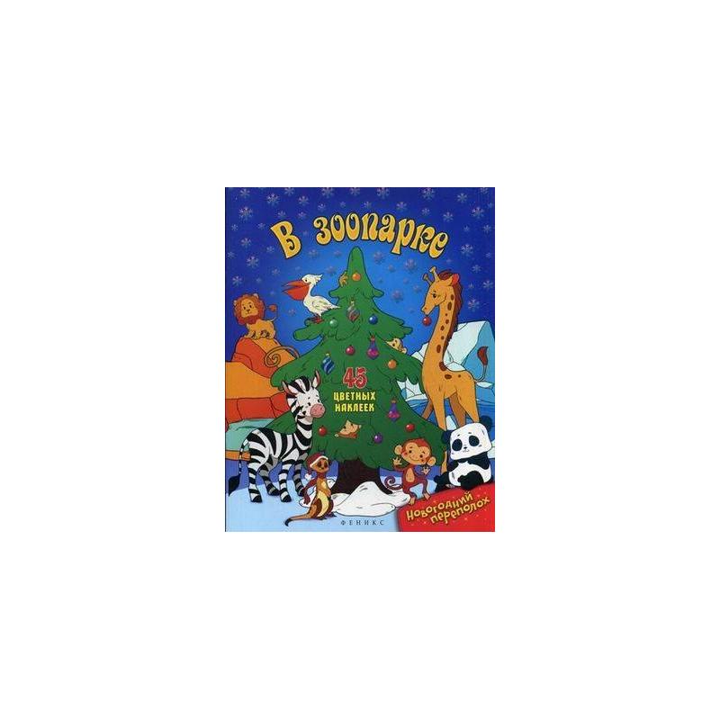 Феникс Развивающая книжка с наклейками В зоопарке