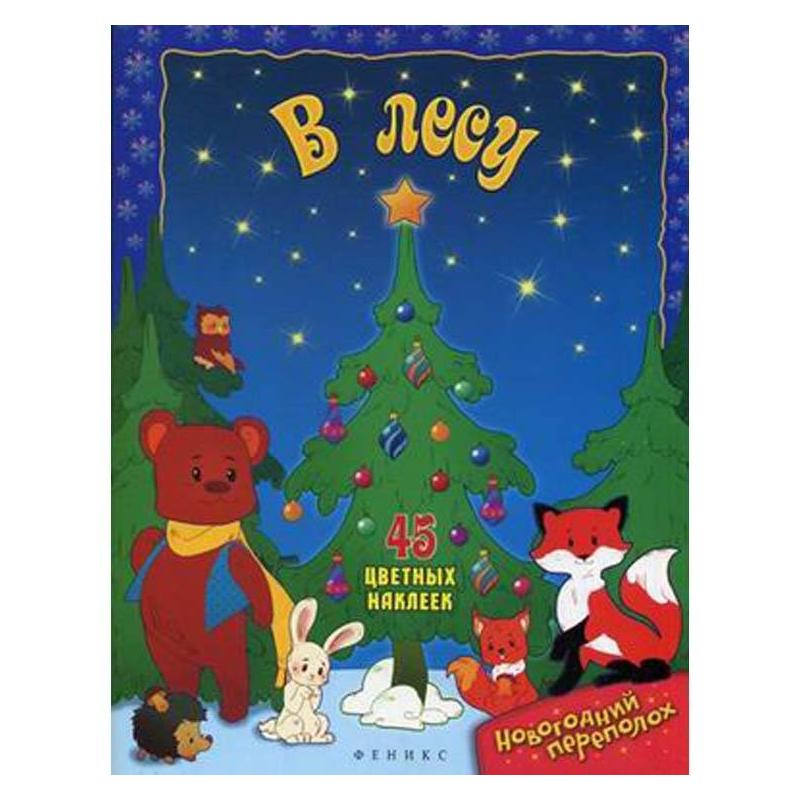 Феникс Развивающая книжка с наклейками В лесу рождественская история книжка с наклейками