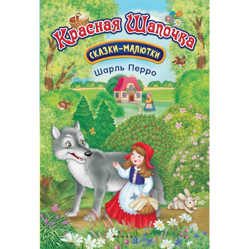 Феникс Книга Красная Шапочка