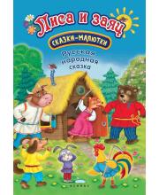 Книга Лиса и заяц
