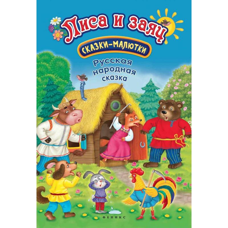 Феникс Книга Лиса и заяц