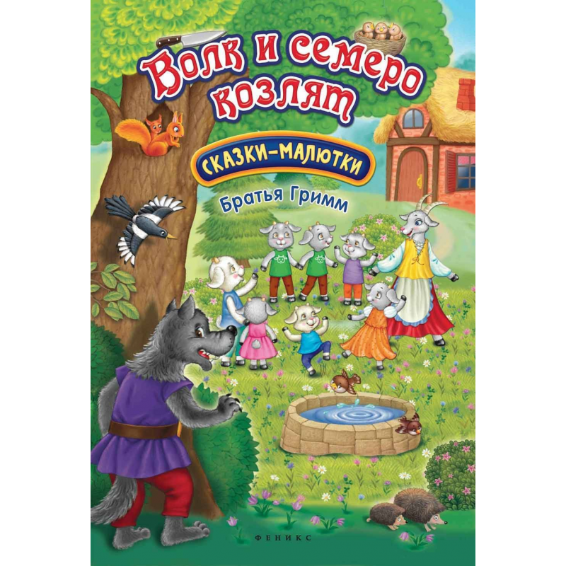 Феникс Книга Волк и семеро козлят азбукварик книга с музыкальным модулем волк и семеро козлят