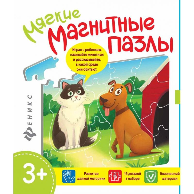 Мягкий магнитный пазл Кошечка и собачка 15 деталей