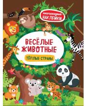 Книжка с наклейками Веселые животные. Теплые страны