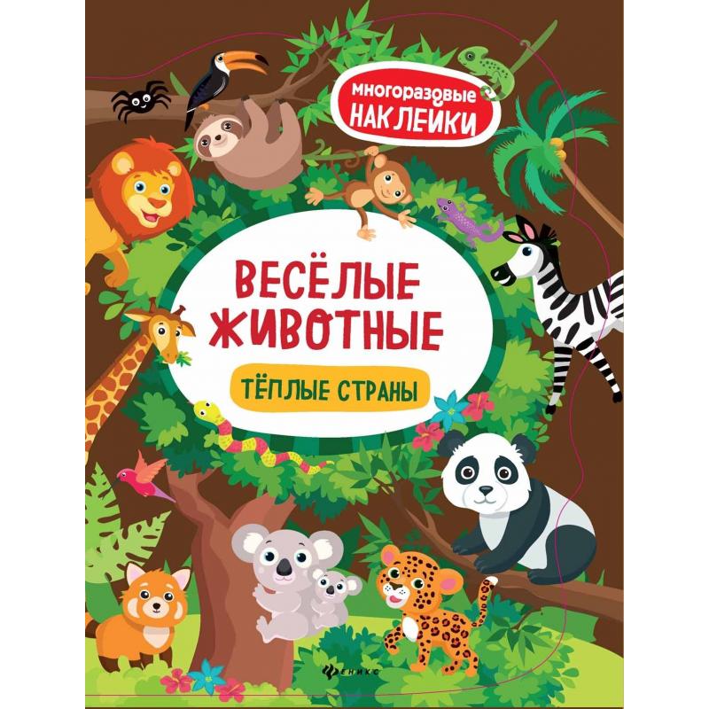 Феникс Книжка с наклейками Веселые животные. Теплые страны издательство мозаика синтез книжка с наклейками для самых маленьких числа с 2 лет