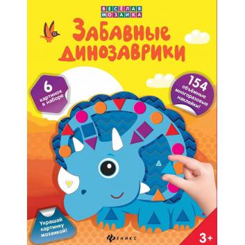 Творчество, Аппликация с наклейками Забавные динозаврики Феникс 445676, фото
