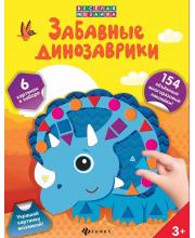 Мозаика Забавные динозаврики