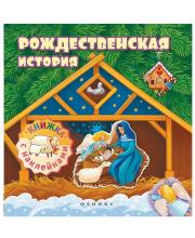 Книжка с наклейками Рождественская история
