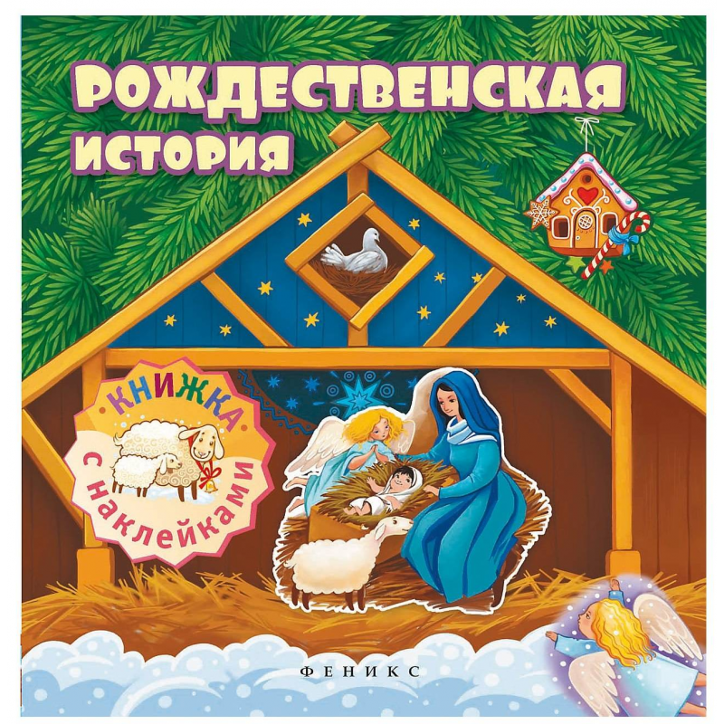 купить Феникс Книжка с наклейками Рождественская история дешево