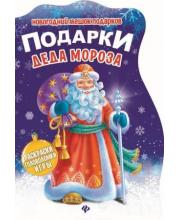 Развивающая книжка Подарки Деда Мороза