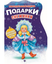Развивающая книжка Подарки Снежинки Феникс