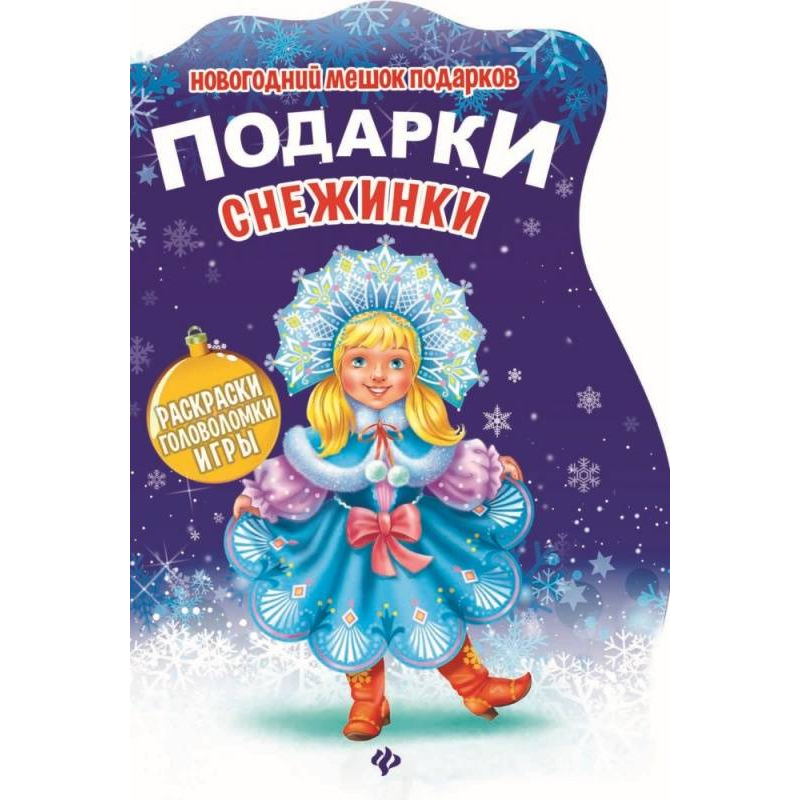 Феникс Развивающая книжка Подарки Снежинки