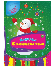 Развивающая книжка Подарки Снеговичка