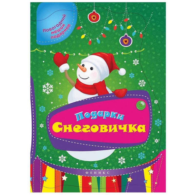 Феникс Развивающая книжка Подарки Снеговичка