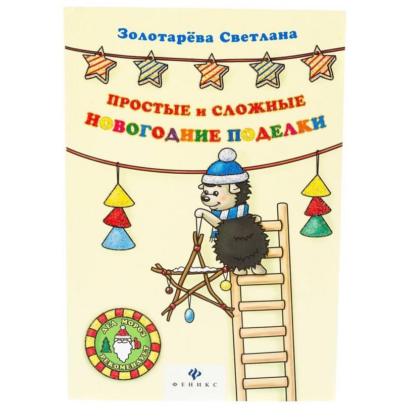 Купить Книжка Простые и сложные новогодние поделки, Феникс, от 3 лет, Не указан, 445742, Россия