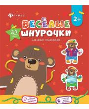 Развивающая игра Веселые шнурочки Забавный медвежонок