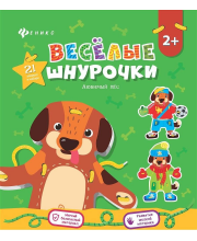 Развивающая игра Веселые шнурочки Любимый пес