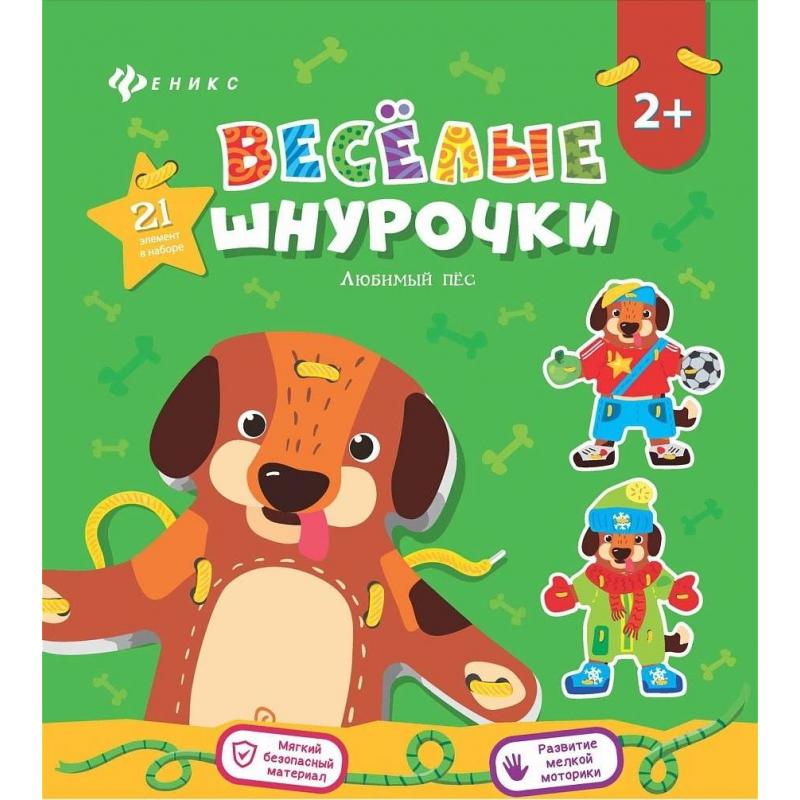 Купить Развивающая игра Веселые шнурочки Любимый пес, Феникс, от 3 лет, Для мальчика, 445673, Россия