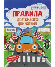 Книжка-плакат Правила дорожного движения