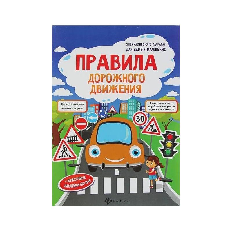 Феникс Книжка-плакат Правила дорожного движения маленький гений пресс обучающие карточки правила дорожного движения