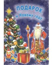 Книжка Подарок к Новому году Феникс