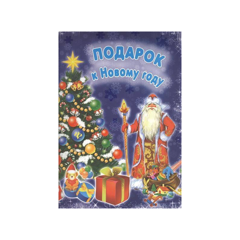 Феникс Книжка Подарок к Новому году