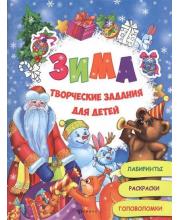 Развивающая книжка Зима творческие задания для детей