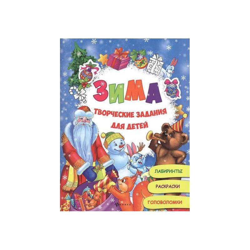 Феникс Развивающая книжка Зима творческие задания для детей clever книжка творческие задания животные 23 пошаговых урока