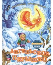 Книга Ангельское перышко