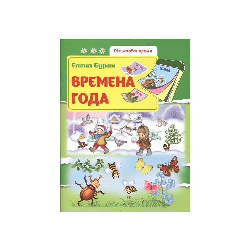 Купить Развивающая книжка Времена года, Феникс, от 3 лет, Не указан, 445702, Россия