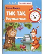 Развивающая книжка Тик-так Изучаем часы