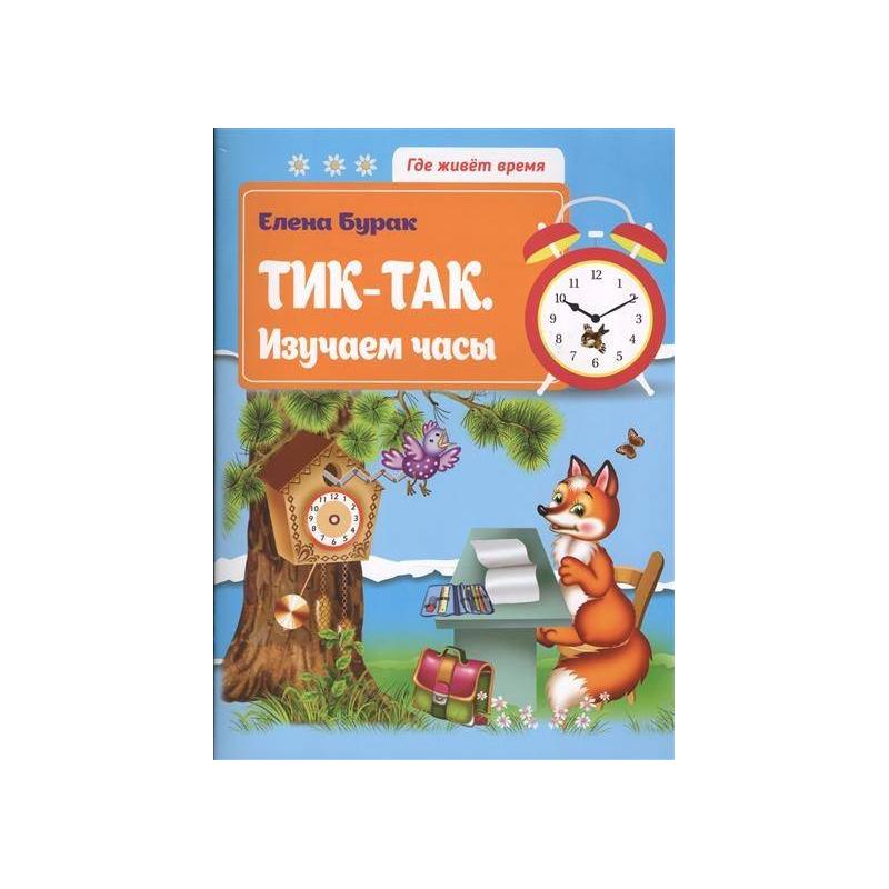 Феникс Развивающая книжка Тик-так Изучаем часы тик так детские наручные часы тик так h116 1 узоры