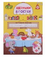 Книжка-раскраска Зверушки в гостях
