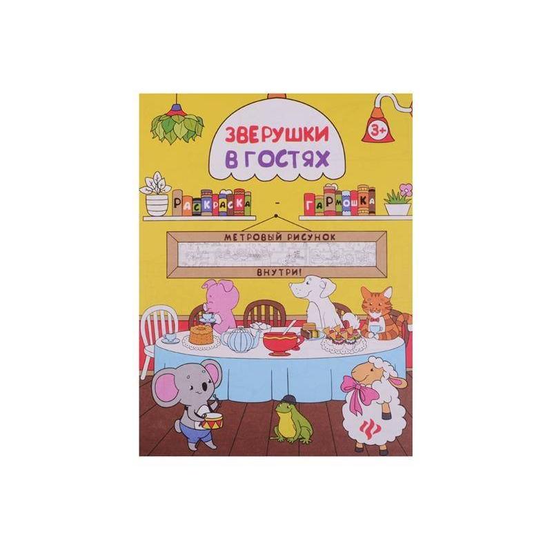 Феникс Книжка-раскраска Зверушки в гостях феникс книжка раскраска с загадками любимые игрушки
