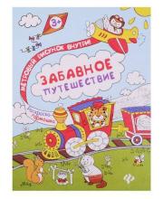 Книжка-раскраска Забавное путешествие Феникс