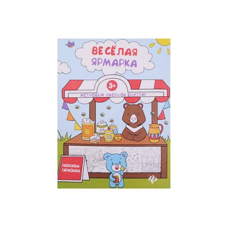 Феникс Книжка-раскраска Веселая ярмарка феникс книжка раскраска с загадками любимые игрушки