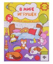 Книжка-раскраска В мире игрушек