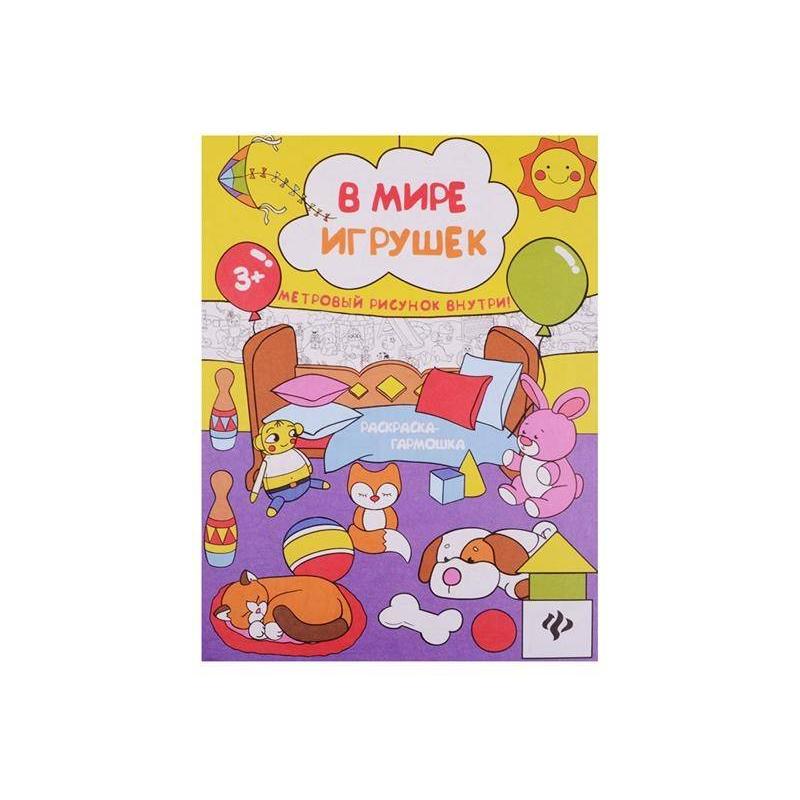 Феникс Книжка-раскраска В мире игрушек феникс книжка раскраска с загадками любимые игрушки