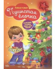 Книжка-плакат Пушистая елочка