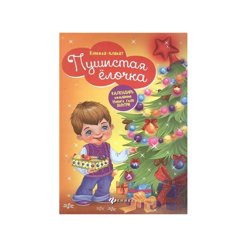 Феникс Книжка-плакат Пушистая елочка салль о м в ожидании нового года адвент календарь а3