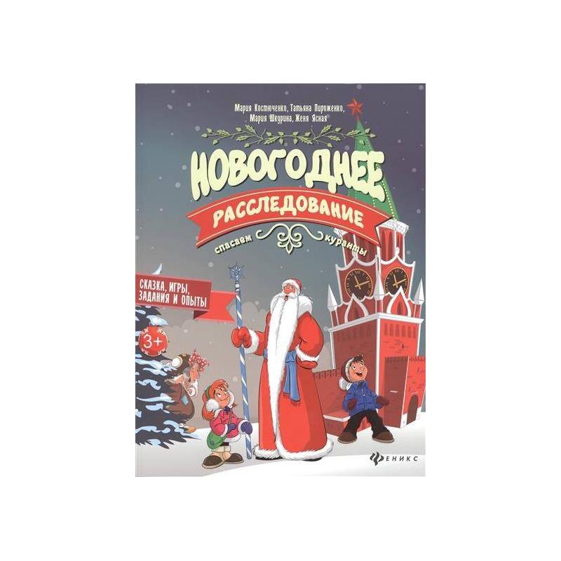 Феникс Развивающая книжка Новогоднее расследование спасаем куранты феникс развивающая книжка подарки деда мороза