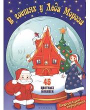 Развивающая книжка В гостях у Деда Мороза