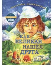 Книга Как великан нашел друга