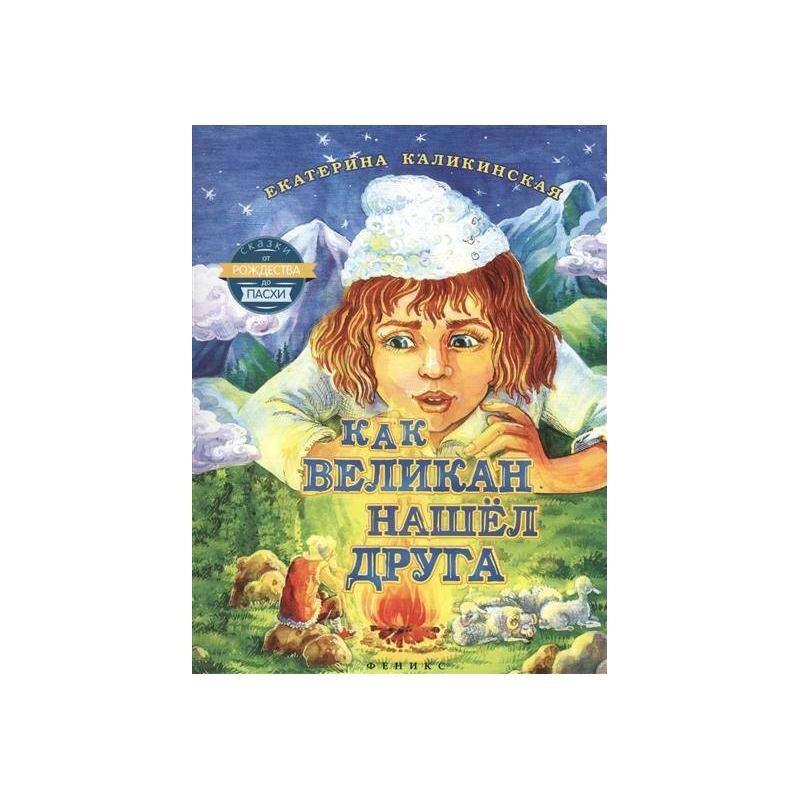 Феникс Книга Как великан нашел друга кролик белый великан в спб купить